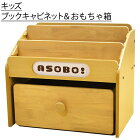 【中古】キッズ ブックキャビネット アソボ シライ 本棚 おもちゃ箱 収納 2way 送料無料