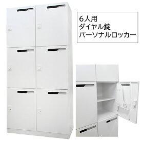【中古】6人用 ロッカー ダイアル式 パーソナルロッカー コクヨ 地域限定送料無料
