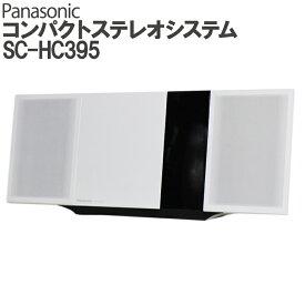 【中古】コンポ SC-HC395 コンパクトステレオシステム パナソニック ミニコンポ スピーカー Bluetooth 16年製 送料無料