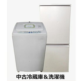 【中古】家電2点セット 冷蔵庫 洗濯機 09年製以降 地域限定配送無料 1人暮らし 新生活