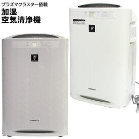 【中古】加湿空気清浄機 プラズマクラスター搭載 ウィルス対策 11-14年製 〜31畳 シャープ 送料無料