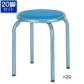 【中古】パイプ丸椅子 丸椅子 20脚 セット チェア スツール 円形 椅子 地域限定送料無料