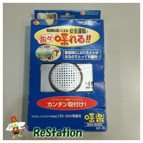 【中古】IZUMI 車載用ハンズフリーキット 喋楽 SHA-RAKU HF-D (ケーブル止め欠品)