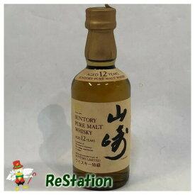 【未成年の飲酒は法律で禁じられています】【愛媛県民在住限定】山崎12年ミニチュア50ml43度特級琥珀色ボトル容量50mlライオンクレスト※ラベルシミあり