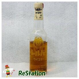 【未成年の飲酒は法律で禁じられています】【愛媛県民在住限定】シルバーウイスキーミニチュア37度72ml※液減りシュリンク破れ現状