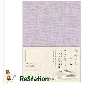 【未使用品】コクヨ工業滋賀 ReEDEN 麻とヨシのノート かすみ KPSN-RAW-V ×10冊セット