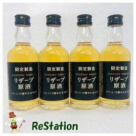 【未成年の飲酒は法律で禁じられています】【愛媛県民在住限定】リザーブ原酒ミニチュア50ml55度4本セット