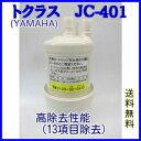 【送料無料】【あす楽】浄水カートリッジ JC-401 トクラス(ヤマハ)ビルトイン浄水器カートリッジ JC-401