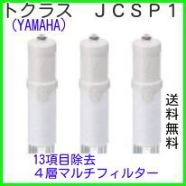 【送料無料】【あす楽】トクラス 浄水カートリッジJCSP1(3個入り)浄水器内蔵シャワー混合水栓用(旧 ヤマハ)