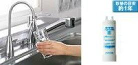【あす楽】タカラスタンダード TJS-TC-U15 取替用カートリッジ 浄水器機能付ハンドシャワー水栓用(KM5061TTK用)