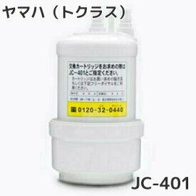 【あす楽】浄水カートリッジ JC-401 トクラス(ヤマハ)ビルトイン浄水器カートリッジ JC-401