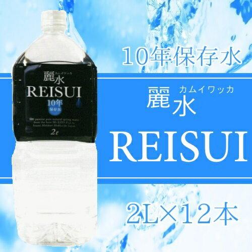 【10年保存水】ミネラルウォーター「カムイワッカ麗水」2L×12本(2ケース)