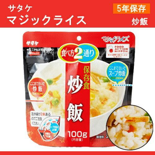 5年保存【サタケ マジックライス 炒飯】非常食 5年保存 セット 保存食 アルファ米