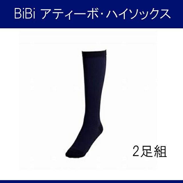 【送料無料】グラントイーワンズ BiBi アティーボ・ハイソックス(2足組)ブラック