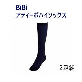 【メール便送料無料】グラントイーワンズ BiBi アティーボ・ハイソックス(2足組)ブラック