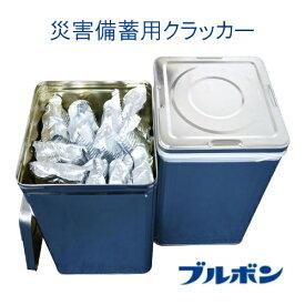 【送料無料】5年保存 ブルボン災害備蓄用クラッカー70袋(90g×35袋×1斗缶2缶) BOURBON 非常食 保存食 備蓄食