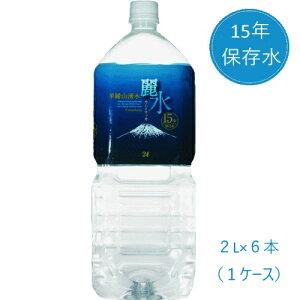 【15年保存水】ミネラルウォーター「カムイワッカ麗水」2L×6本(1ケース)