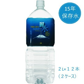 【15年保存水】ミネラルウォーター「カムイワッカ麗水」2L×12本(2ケース)