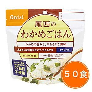 5年保存 尾西食品 アルファ米【わかめごはん 50食セット】ケース販売 保存食 アルファ米