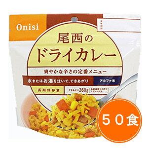 【送料無料】5年保存 尾西食品 アルファ米【ドライカレー 50食セット】ケース販売 保存食 アルファ米