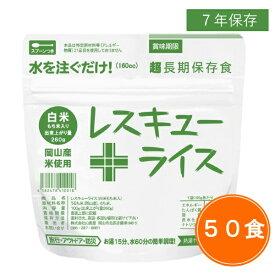 【送料無料】7年保存 レスキューライス【白飯 50食セット】 セット 保存食 アルファ米