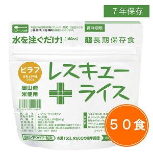 送料無料 7年保存 レスキューライス【ピラフ 50食セット】保存食 アルファ米