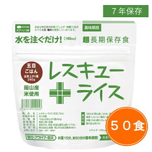 【送料無料】7年保存 レスキューライス【五目ご飯 50食セット】 セット 保存食 アルファ米