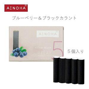 【メール便送料無料】AINOHA (アイノハ)AllStarブラックリラックス ブルーベリー&ブラックカラント(カートリッジ交換式5個入り)