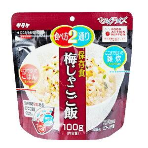 5年保存【サタケ マジックライス 梅じゃこご飯】非常食 5年保存 セット 保存食 アルファ米