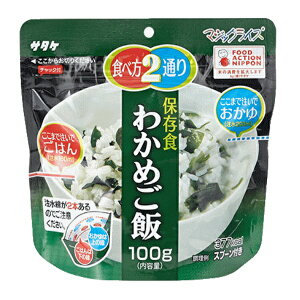 5年保存【サタケ マジックライス わかめご飯】非常食 5年保存 セット 保存食 アルファ米