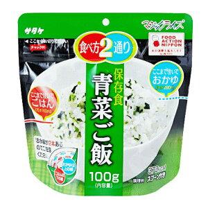 5年保存【サタケ マジックライス 青菜ご飯】非常食 5年保存 セット 保存食 アルファ米