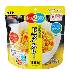 5年保存【サタケ マジックライス ドライカレー 】非常食 5年保存 セット 保存食 アルファ米