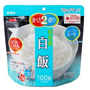 5年保存【サタケ マジックライス 白飯】非常食 5年保存 セット 保存食 アルファ米