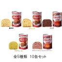 【賞味期限5年保証】生命のパン 全5種類 10缶セット