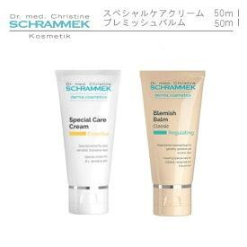 【送料無料】シュラメック(Schrammek) ブレミッシュバルム 50ml スペシャルケアクリーム 50ml