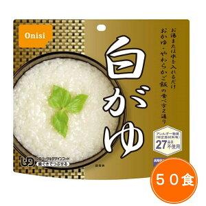 【送料無料】5年保存 尾西食品【白がゆ 50食セット】ケース販売 保存食 アルファ米