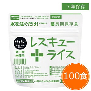 送料無料 7年保存 レスキューライス【ドライカレー 100食セット】保存食 アルファ米