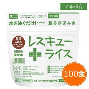 【送料無料】7年保存 レスキューライス【五目ご飯 100食セット】 セット 保存食 アルファ米