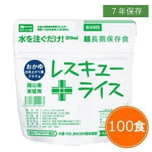 【送料無料】 7年保存 レスキューライス【おかゆ 100食セット】 セット 保存食 アルファ米