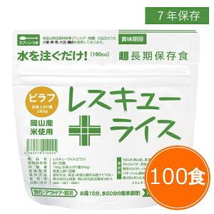 送料無料 7年保存 レスキューライス【ピラフ 100食セット】保存食 アルファ米