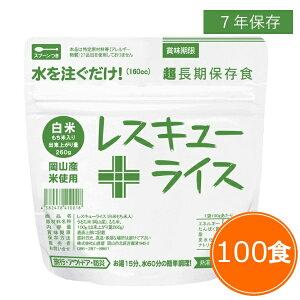 【送料無料】7年保存 レスキューライス【白飯 100食セット】 セット 保存食 アルファ米
