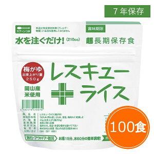 【送料無料】 7年保存 レスキューライス【梅がゆ 100食セット】 セット 保存食 アルファ米