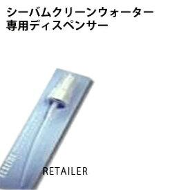 【ACSEINE】アクセーヌシーバムクリーンウォーターディスペンサー<付属品/別売>
