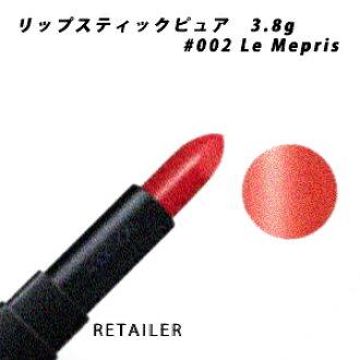 ♪#002 adikushonrippusutikkupyua 3.8g#002 Le Mepris<口紅、口紅><rumepuri>