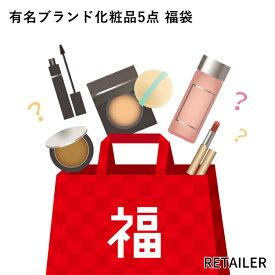 即納★ 5点入有名ブランド化粧品福袋 5点入<コスメ・メイク><詰め合わせ・詰合せ><マスカラ>