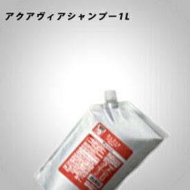 ♪ 1L 詰替え用【Aujua】オージュア●NEWアクアヴィアシャンプー 1L<シャンプー><AQUAVEER><株式会社ミルボン>