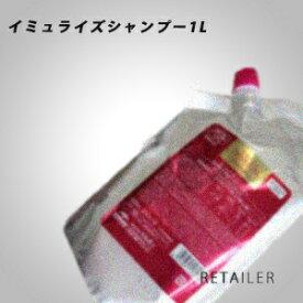 ♪ 1L 詰替え用【Aujua】オージュア●NEWイミュライズ シャンプー 1L<シャンプー><カラーダメージ><IMMURISE><株式会社ミルボン>