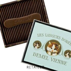 ♪ #ミルク 【DEMEL】デメル ソリッドチョコ猫ラベル 23枚入<お菓子・チョコレート菓子><ギフト・プレゼントに><バレンタイン・Valentine・ホワイトデー><デメル・ジャパン>