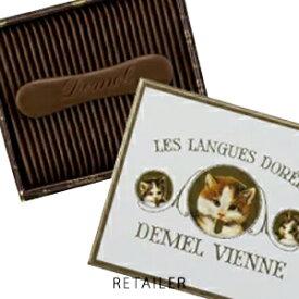 ♪ #ヘーゼルナッツ 【DEMEL】デメル ソリッドチョコ猫ラベル 23枚入<お菓子・チョコレート菓子><ギフト・プレゼントに><バレンタイン・Valentine・ホワイトデー><デメル・ジャパン>