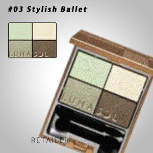 ♪ #03Stylish Ballet【LUNASOL】ルナソルテンダークリアアイズ 03Stylish Ballet<パウダーアイシャドウ・パウダーアイシャドー><カネボウ><Stylish Ballet>